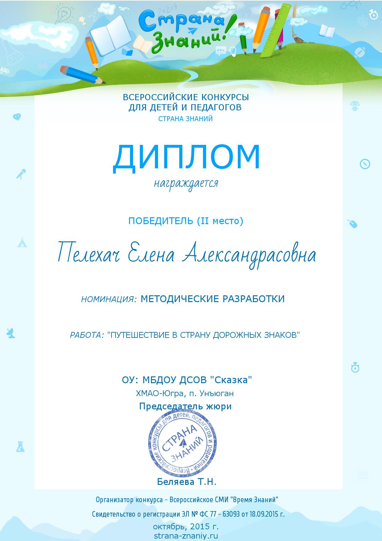 Всероссийские конкурсы дипломы