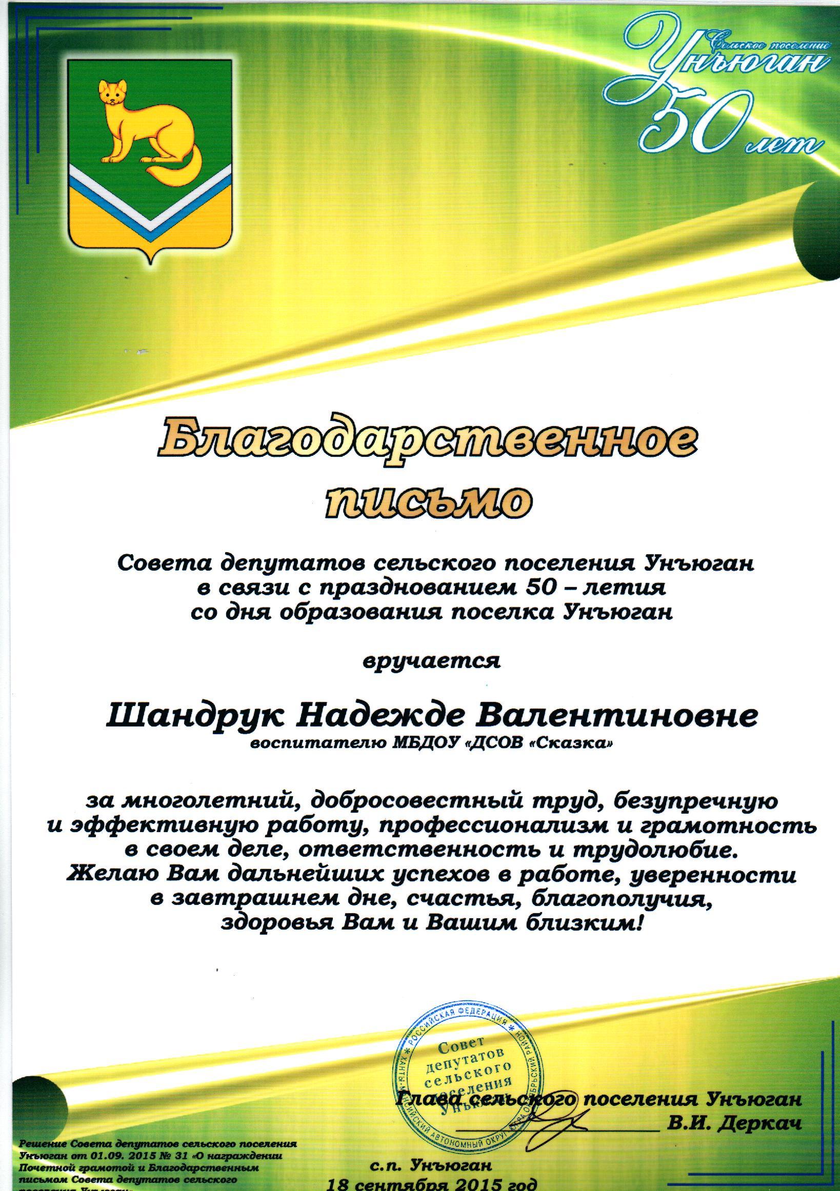 Поздравления с днем села от главы сельского поселения