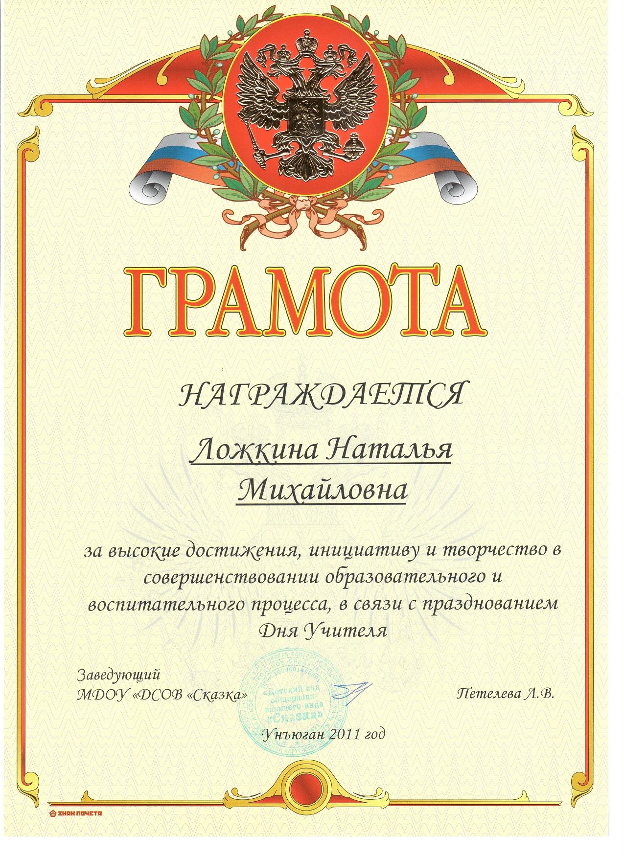 Поздравления грамот для учителей