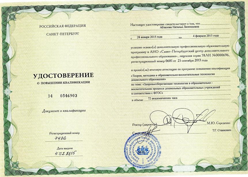 купила ано спб цдпо дистанционные курсы повышения квалификации санкт-петербург телефонных кодов городов
